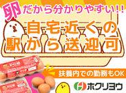 """お見せすると「あ!!この卵かぁ~」ってよく言われます♪ちなみに…""""社内販売""""も実施しているのでお弁当のおかずにぜひ★"""