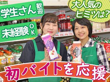 """「私たちと一緒に働きましょう!!」 食べ物も飲み物も珍しい商品がもりだくさん!! 自分だけの""""BESTアイテム""""探しも楽しめます♪"""