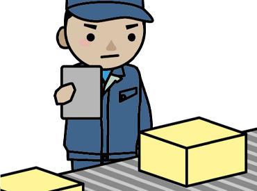 【製造staff】◆高日給のお仕事◆未経験大歓迎!接客はちょっと苦手…そんな方もモクモク作業で活躍できる♪土日祝/年末年始はお休み!