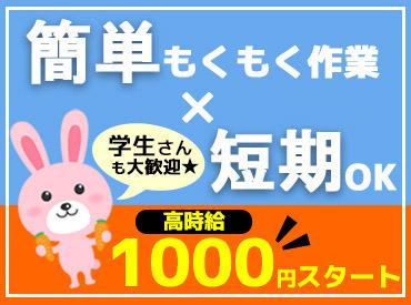 【食品製造・パック詰め】◆まずは短期からもOK◆高時給1000円STARTでしっかり稼げます♪経験&スキルは必要なし★スグに覚えられるシンプル作業◎