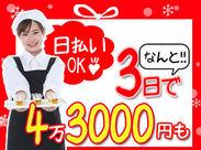 3日間で4万3000円稼げる高収入バイト! 翌日払いOK&激短1日もOK♪土日のみなので、かけもちもOK☆