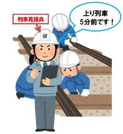 列車の時間を確認し、作業員たちの安全を守るお仕事◎ 研修を通して一から丁寧に教えますので、未経験の方でもご応募OK!