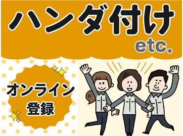 オンライン登録OK★好きな時間に5分でカンタン登録!