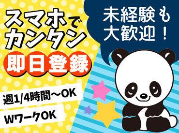週1/土日だけOK!しっかり稼げる日給1万円以上も!!うれしい日払いもOK♪