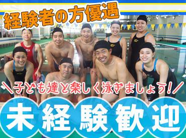 【アシスタントスイミングコーチ】子ども好きな方♪水泳好きな方♪⇒大歓迎!!「教えるの初めて!」という方でも大丈夫◎子ども達の楽しそうな姿に癒されます♪