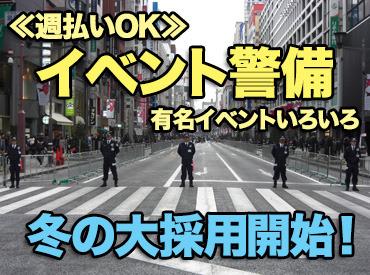 【イベント警備】/大人気!東京のマラソン案件登場!\しかも…【交通費支給&食事付き♪】稼げる現場がとにかくたくさん★*。