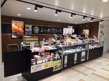 【店舗Staff】動物まんじゅう、最中やどら焼き…オリジナルの和菓子が大人気★スタッフはみんな仲良し!新人さんもスグ馴染めます◎