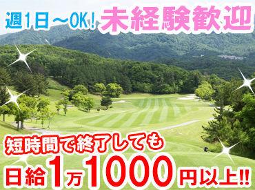 オシゴト終了後に無料でプレーOK★働きながらゴルフも上達↑ 未経験の方も一からゴルフを覚えられるほどのサポート体制♪