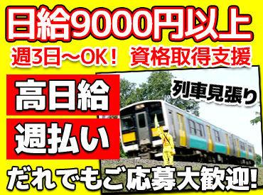 【列車見張り】<レギュラーバイトで安定して稼ごう♪>無資格・未経験スタートでも【日給9000~1万円】!!>交通費も全額支給◎>週払いもOK!