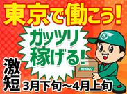 \引越スタッフ大量募集!/ 3月といえば…「引越し」の季節! ≪東京でも働ける≫小旅行気分で働きませんか??