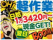 \早く終わっても日給保障/ <未経験>でも日給1万3420円~☆ 好きな時に好きなだけ稼げちゃう!