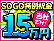 \SOGO特別祝金15万円プレゼント/★3月末まで