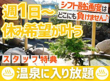 【スタッフ特典】天然温泉が入り放題!! しかも…無料で入れるんです☆* 種類豊富な湯船に、ゆったりくつろげる広さが人気◎