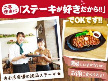 【ステーキ専門店staff】夏休みはガッツリ働いてガッツリ食べる!?メディアで話題の伝説のすた丼屋の別業態!!カフェ風の店内で和気あいあいと働けます★