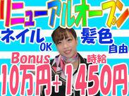 <高時給1450円!> 稼げる⇒安定の生活をGET?!?!★ 同時スタートの仲間も多数の今がチャンス!
