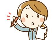 <未経験歓迎!> チェックの基準や進め方などはイチからしっかりと教えます!初めての方もご相談下さい◎