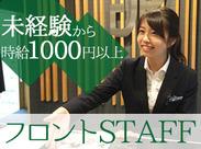 京都駅からも徒歩圏内◎アクセスの良さもポイントです!常に複数名でお仕事するので、わからないこともスグ聞けますよ◎