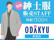≪小田急百貨店・新宿店≫で働こう♪素敵な紳士服を選ぶ、サポートのお仕事をお願いします!