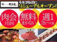▼月イチ開催!「肉会」あり STAFFみんなでおいしいお肉を食べる会を開催しています◎楽しく・おいしく、お肉のお勉強♪