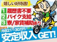 ★支給されたバイクは通勤利用OK★ 引っ越し初期費用負担& 家賃補助(月3万円)も! 新生活始めませんか?