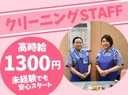 """★未経験OK‼︎★かんたん作業♪ はじめてさんの仲間もいるので """"ほっ""""と安心♪ 羽田空港で一緒に働きませんか♪?"""
