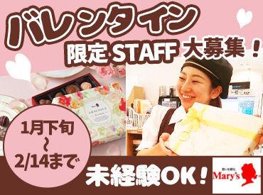 【チョコ販売Staff】○o* 愛と感謝をチョコにのせて…♪ *o○≪ 1月下旬~2/14まで ≫の短期募集☆そごう徳島店内での販売Staff◎