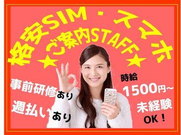 【格安SIMカード・スマホ販売】とにかく高時給!フル勤務で「月25万円以上」GETも♪フォロー体制もバッチリなので「未経験」大歓迎!