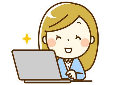 *☆ 事務STAFF大募集 ☆* 電話対応や書類整理など、まずはシンプルなお仕事からお任せします♪