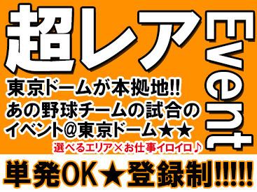 【イベントSTAFF】『夏に使い過ぎて、、、お金がない!!!』そんな方に朗報★日払いOK◎東京ドームが本拠地!!野球チームの人気イベント♪