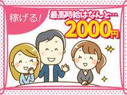 ■■最高時給2000円!!■■ 20~30代の若手が活躍中♪ 「しっかり稼いで、しっかり休んで、旅行や趣味にお買い物!」