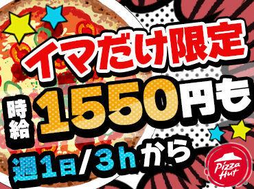 【Pizzaデリバリー】【12/1~期間限定】稼げる時給UP♪#シフト提出7日毎!#キャリアアップで時給+100円も◎#年末年始でガッツリ稼いじゃおう★