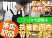 <帯広駅すぐのビジネスホテル!> 女性スタッフが多数活躍中の職場です! 安心してご応募ください◎