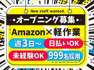 ≪2020年秋、オープン予定≫ 新しいアマゾン倉庫内でのお仕事。  オープニングスタッフ 999名の大募集!!!