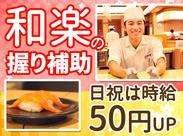 未経験でも気軽にスタート可能!オシゴトをするうちに、自然とお寿司や魚の知識が身につきますよ♪