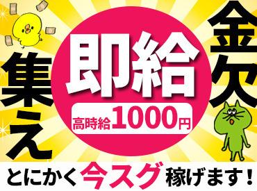 【コールSTAFF】【歓迎!】優しくじっくりお話が聞ける&できる方\簡単/『不要なアクセサリーありますか』→で【高時給1000円】