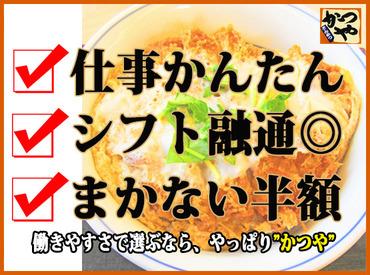 """★採用率UPの方法をご紹介★ □""""かつや大好き!!""""な方"""