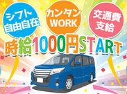 勤務初日から時給1000円!短時間勤務でもしっかり稼げます◎未経験さんも大歓迎です!