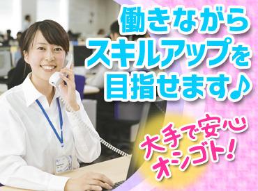 【電話対応事務】【安心・安定】の佐川急便でオフィスワーク未経験者歓迎!主に電話応対をお任せします。