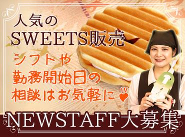 【和菓子販売STAFF】:*:お菓子が好きな方 大歓迎:*:お客様に笑顔になっていただける京菓子をお届け♪シフトや勤務時間はご相談ください◎