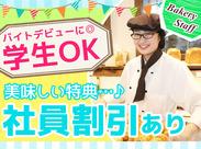 ちょっとした特技・趣味ができちゃうかも(*´∀`*)未経験からパン作り★お菓子作りスキルもUP間違いナシ!