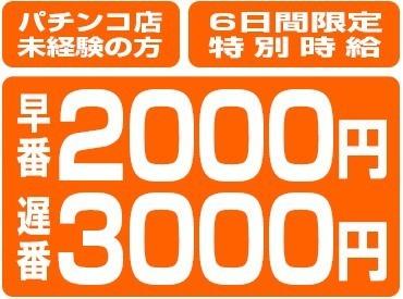 【ホール,カウンター】《特別時給》6日間限定,遅番3000円,早番2000円《週払い》毎週申請可能,全店舗対象《メール登録》簡単登録,即日紹介可能