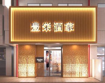 \7月に新しく中華料理店OPEN!/ 今回初めてスタッフを募集します♪ シフトなどについては面接時にご相談下さいね◎