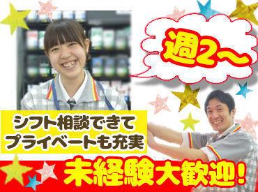 PA内のコンビニだから、24時間営業もナシ★ 近隣駅からの送迎もあり(※規定あり) ※写真は他店舗のSTAFFです