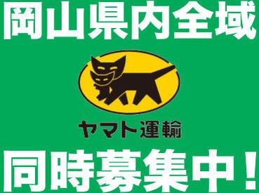 選べる勤務地!! <岡山>・<倉敷>・<その他県内全域>で同時募集中!