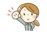 女性スタッフ多数活躍中◎力に自信がなくても大丈夫!!働きやすい職場です☆
