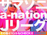 Jリーグ/a-nation/サマソニ/欅坂46 etc 人気のバンドやアイドルのコンサート多数◎◆未経験スタートも大歓迎です◆