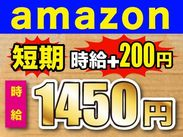 今だけ期間限定★ 時給にプラスして1時間あたり新規⼊職⼿当200円を支給! 最大1450円をGETしよう★