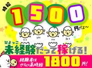 稼げる高時給1500円★日払い・週払いOK!