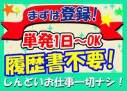 <短期・単発1日~勤務OK◎> 空いた日に賢くお小遣いを稼いじゃおう!!