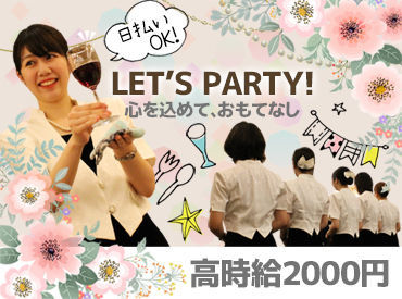<未経験でも大丈夫♪> ホテルや旅館内でパーティーの補助♪ 誰でも高時給2000円スタートです! 家の近くまで送迎あり◎